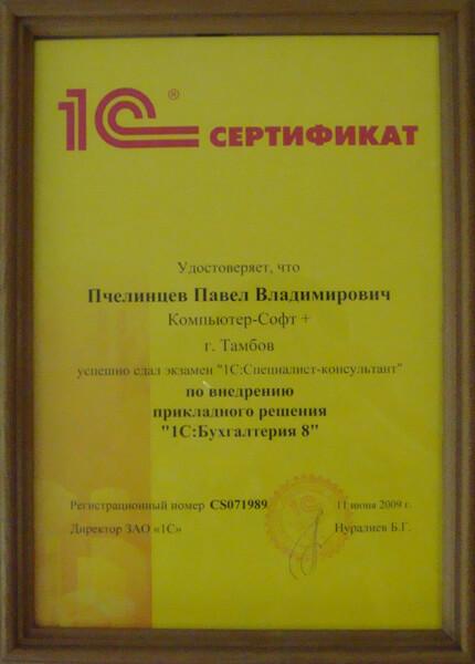 Сертификаты 1С (Экзамены 1С) - Хочу знать 1С
