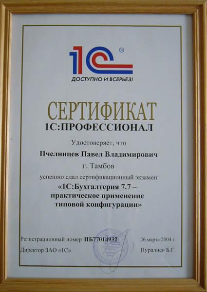 С:Профессионал - сертификация пользователей ПП
